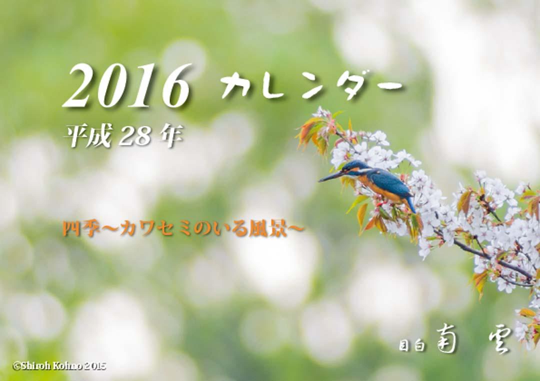 カワセミカレンダー